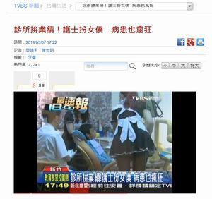 台湾に「メイド歯科医院」が登場